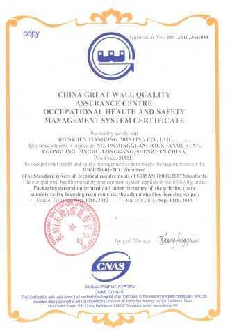 chinagateway | paper certificate